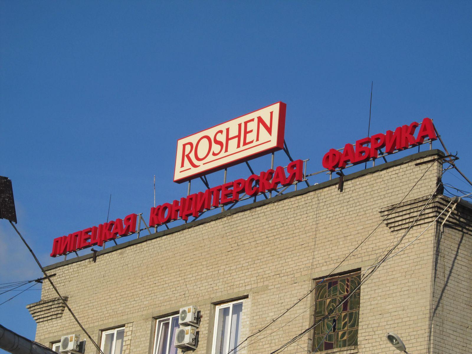 Фабрика Roshen в Липецке заблокирована ОМОНом