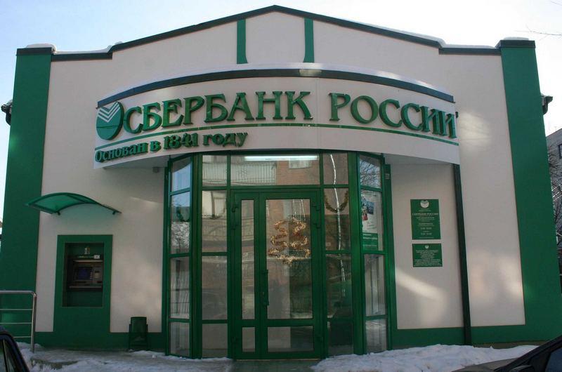 В Сбербанке решили закрыть почти две сотни офисов