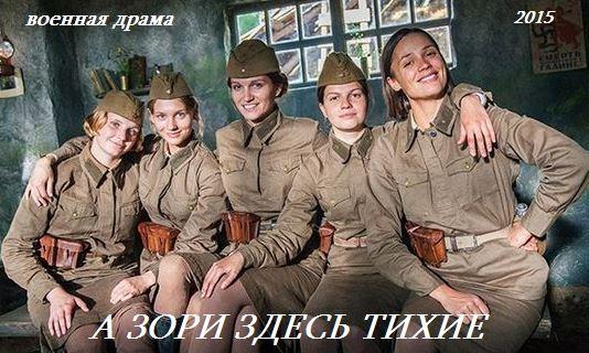 В Украине против показа фильма «А зори здесь тихие»
