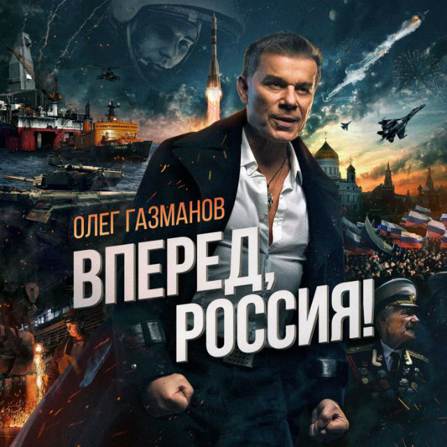 You Tube заблокировал клип Газманова по политическим соображениям