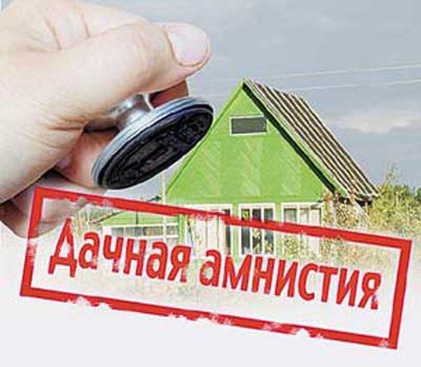 МЭР разработало ограничения для «дачной амнистии»