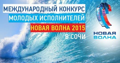 Очередные изменения в проведение конкурса Новая волна 2015