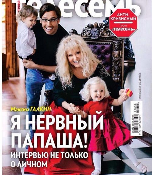 Пугачева и Галкин с детьми на обложке глянца