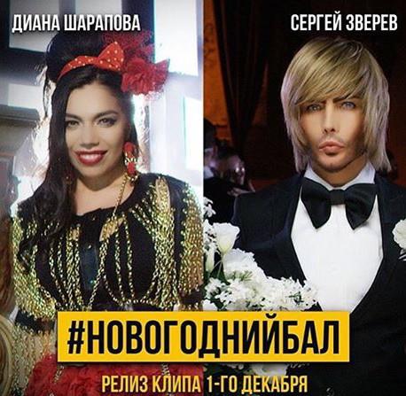 Сергей Зверев представил новый клип