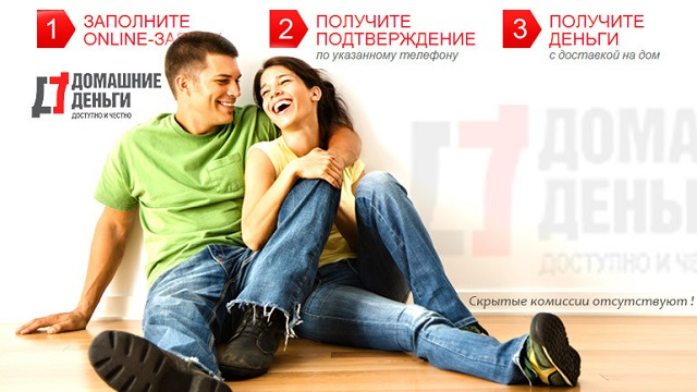 Компания «Домашние деньги» в Свердловской области довела мужчину до самоубийства