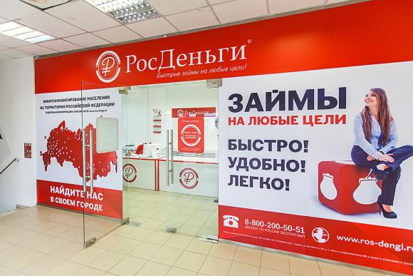 кредиты в России