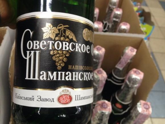 Советовское шампанское в Украине