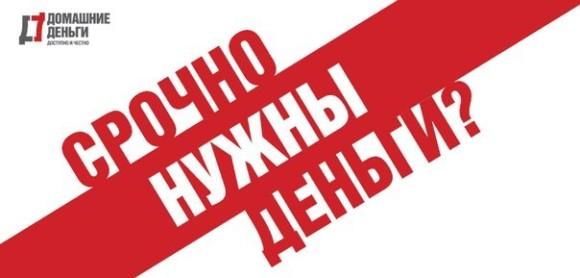 Домашние деньги кредит украина