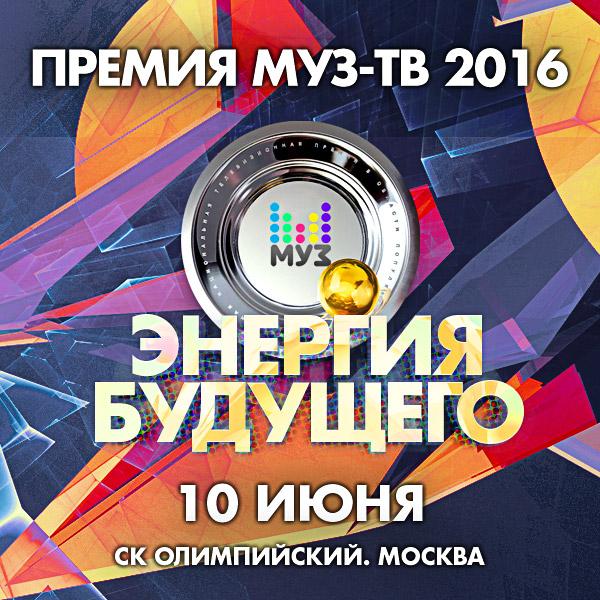 Стали известно имена ведущих премии МУЗ-ТВ 2016