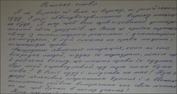 Последнее слово Надежды Савченко
