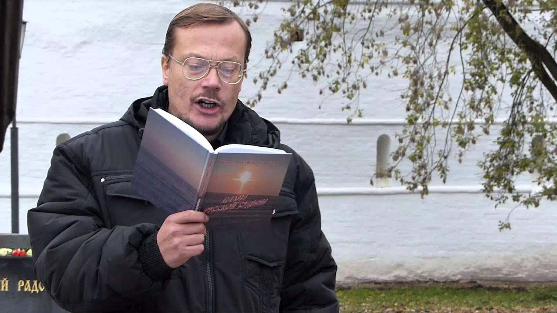 В Москве осуждён поэт Николай Боголюбов