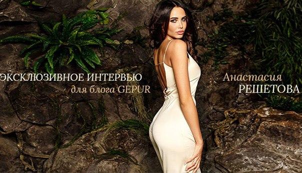 Новая фотосессия девушки Тимати Анастасии Решетовой