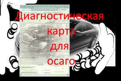 diagnosticheskaya-karta-dlya-osago-1