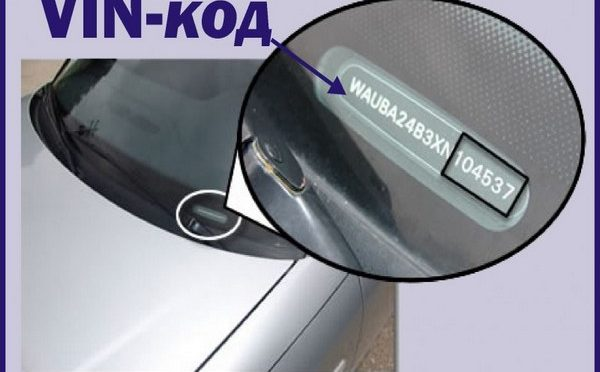 Удобство поиска запчастей на автомобиль по ВИН коду